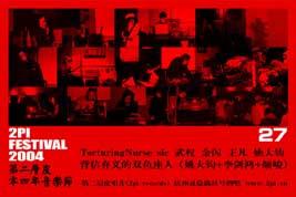 2pi_festival